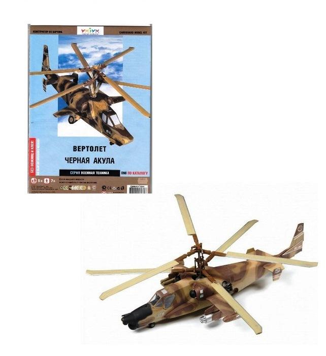Как сделать военный вертолёт из бумаги