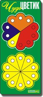Чудо-цветик