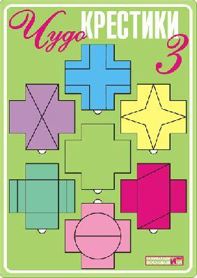 Чудо-крестики 3